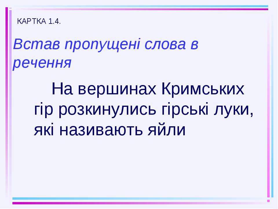 Встав пропущені слова в речення На вершинах Кримських гір розкинулись гірські...
