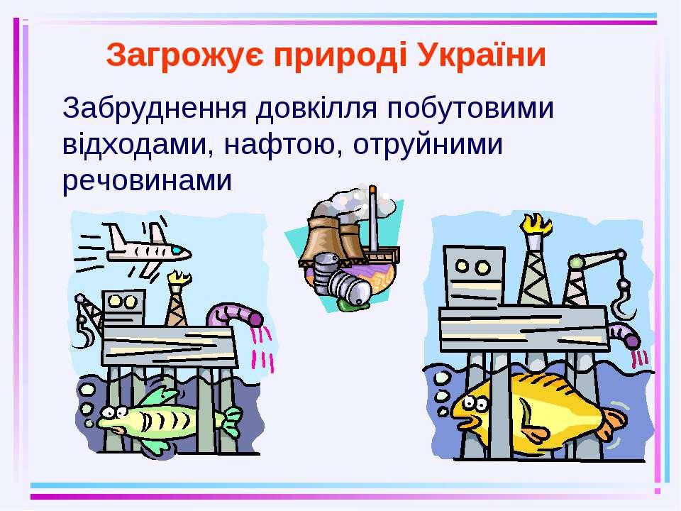 Загрожує природі України Забруднення довкілля побутовими відходами, нафтою, о...
