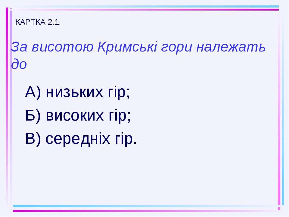 За висотою Кримські гори належать до А) низьких гір; Б) високих гір; В) серед...