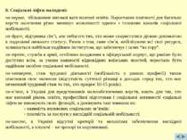 8. Соціальні ліфти малодієві: по-перше, збільшення питомої ваги платної освіт...
