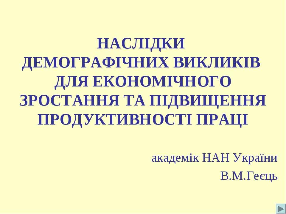 НАСЛІДКИ ДЕМОГРАФІЧНИХ ВИКЛИКІВ ДЛЯ ЕКОНОМІЧНОГО ЗРОСТАННЯ ТА ПІДВИЩЕННЯ ПРОД...