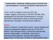 Нормативно-правове забезпечення експертизи організованого початку 2012/2013 н...