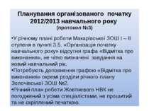 Планування організованого початку 2012/2013 навчального року (протокол №3) У ...