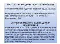 ПРОТОКОЛИ ЗАСІДАНЬ ПЕДАГОГІЧНОЇ РАДИ У Жовтневому НВК відсутній протокол від ...
