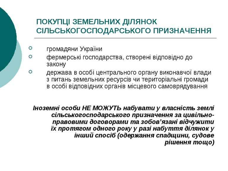 ПОКУПЦІ ЗЕМЕЛЬНИХ ДІЛЯНОК СІЛЬСЬКОГОСПОДАРСЬКОГО ПРИЗНАЧЕННЯ громадяни Україн...