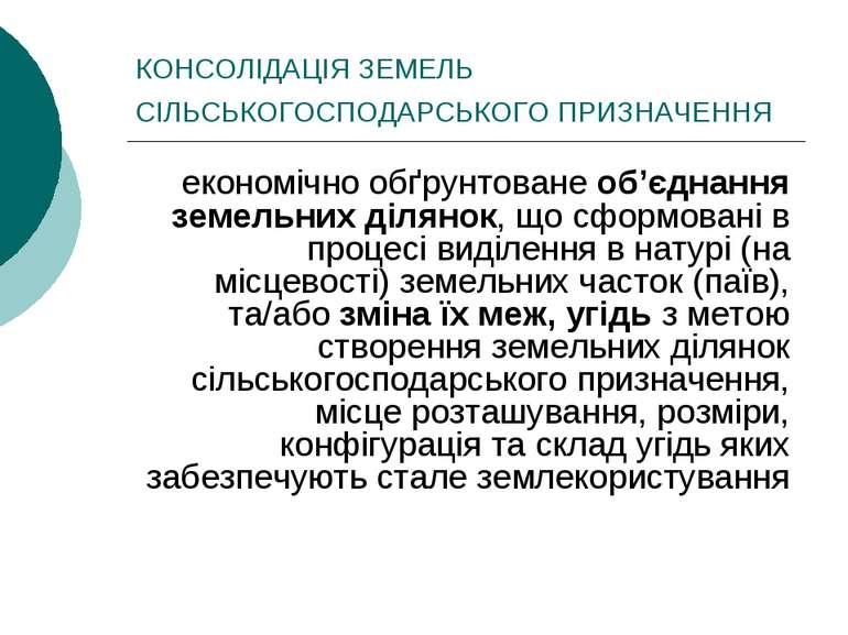 КОНСОЛІДАЦІЯ ЗЕМЕЛЬ СІЛЬСЬКОГОСПОДАРСЬКОГО ПРИЗНАЧЕННЯ економічно обґрунтован...