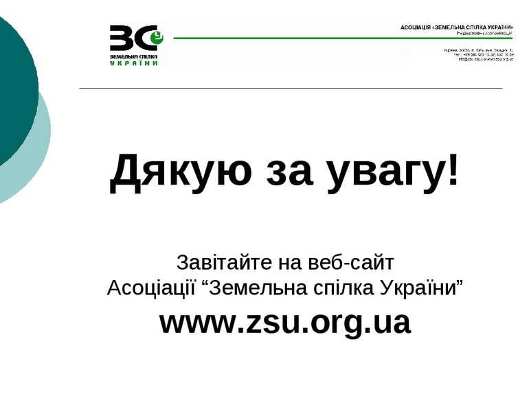 "Дякую за увагу! Завітайте на веб-сайт Асоціації ""Земельна спілка України"" www..."