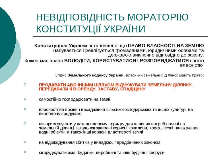 НЕВІДПОВІДНІСТЬ МОРАТОРІЮ КОНСТИТУЦІЇ УКРАЇНИ Конституцією України встановлен...