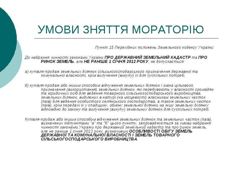УМОВИ ЗНЯТТЯ МОРАТОРІЮ Пункт 15 Перехідних положень Земельного кодексу Україн...