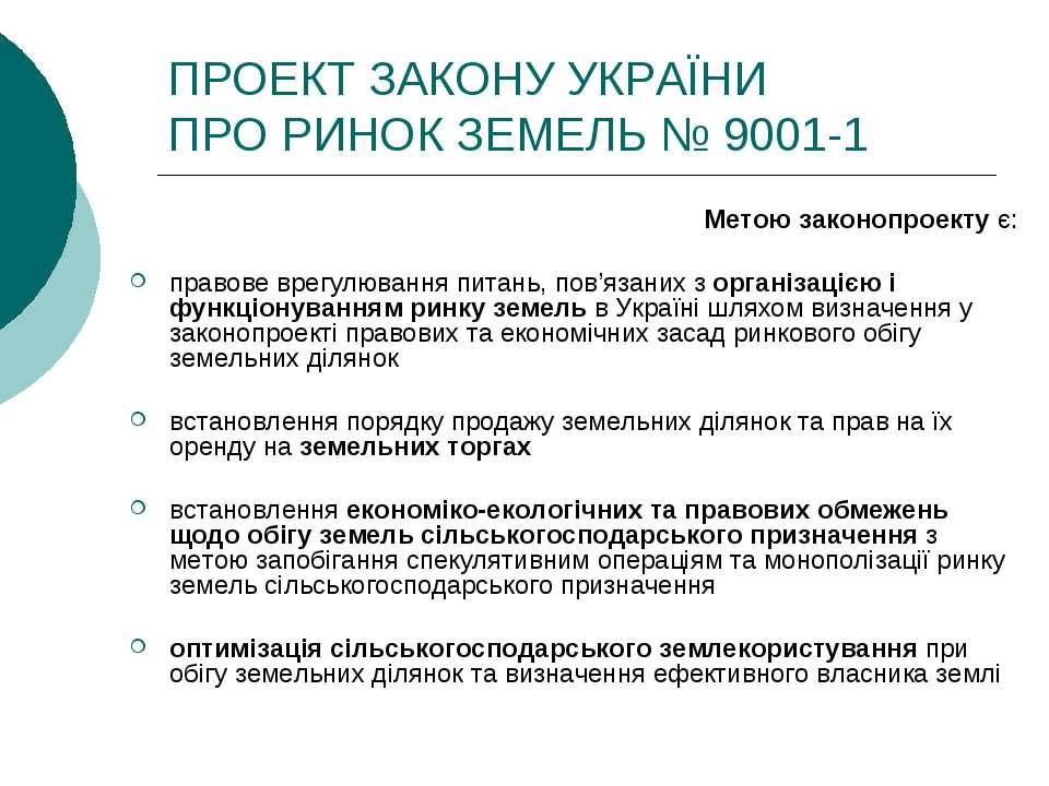 ПРОЕКТ ЗАКОНУ УКРАЇНИ ПРО РИНОК ЗЕМЕЛЬ № 9001-1 Метою законопроекту є: правов...