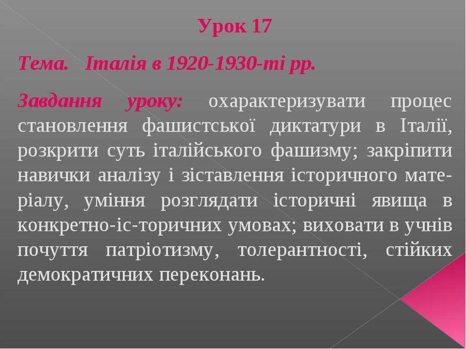 Урок 17 Тема. Італія в 1920-1930-ті рр. Завдання уроку: охарактеризувати проц...