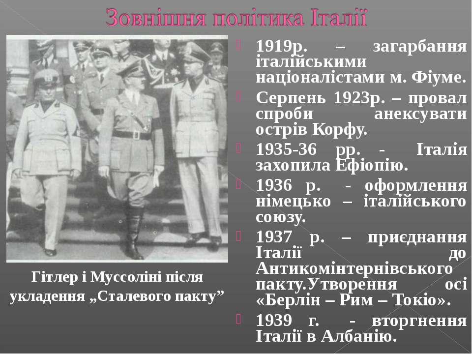 1919р. – загарбання італійськими націоналістами м. Фіуме. Серпень 1923р. – пр...