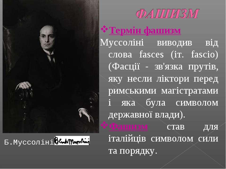 Термін фашизм Муссоліні виводив від слова fasces (іт. fascio) (Фасції - зв'яз...