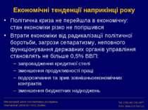 Економічні тенденції наприкінці року Політична криза не перейшла в економічну...