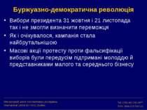 Буржуазно-демократична революція Вибори президента 31 жовтня і 21 листопада т...
