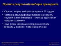 Прогноз результатів виборів президента Ющенко виграє вибори президента 26 гру...