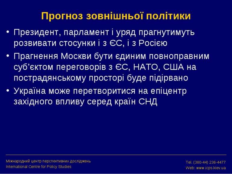 Прогноз зовнішньої політики Президент, парламент і уряд прагнутимуть розвиват...