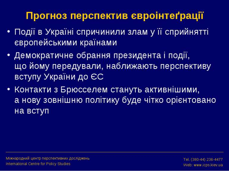 Прогноз перспектив євроінтеґрації Події в Україні спричинили злам у її сприйн...
