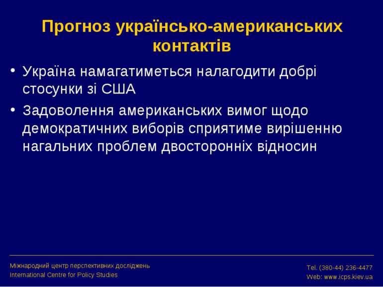 Прогноз українсько-американських контактів Україна намагатиметься налагодити ...