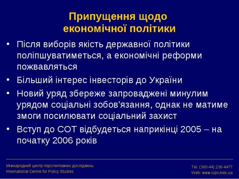 Припущення щодо економічної політики Після виборів якість державної політики ...