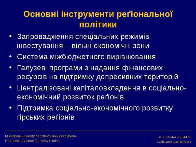 Основні інструменти реґіональної політики Запровадження спеціальних режимів і...