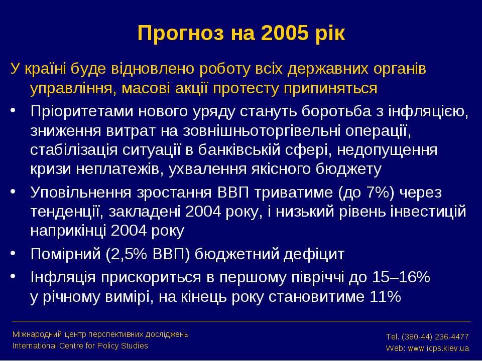 Прогноз на 2005 рік У країні буде відновлено роботу всіх державних органів уп...