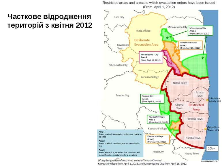 Часткове відродження територій з квітня 2012