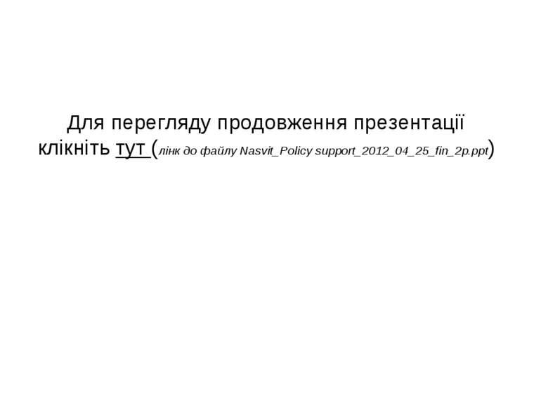 Для перегляду продовження презентації клікніть тут (лінк до файлу Nasvit_Poli...
