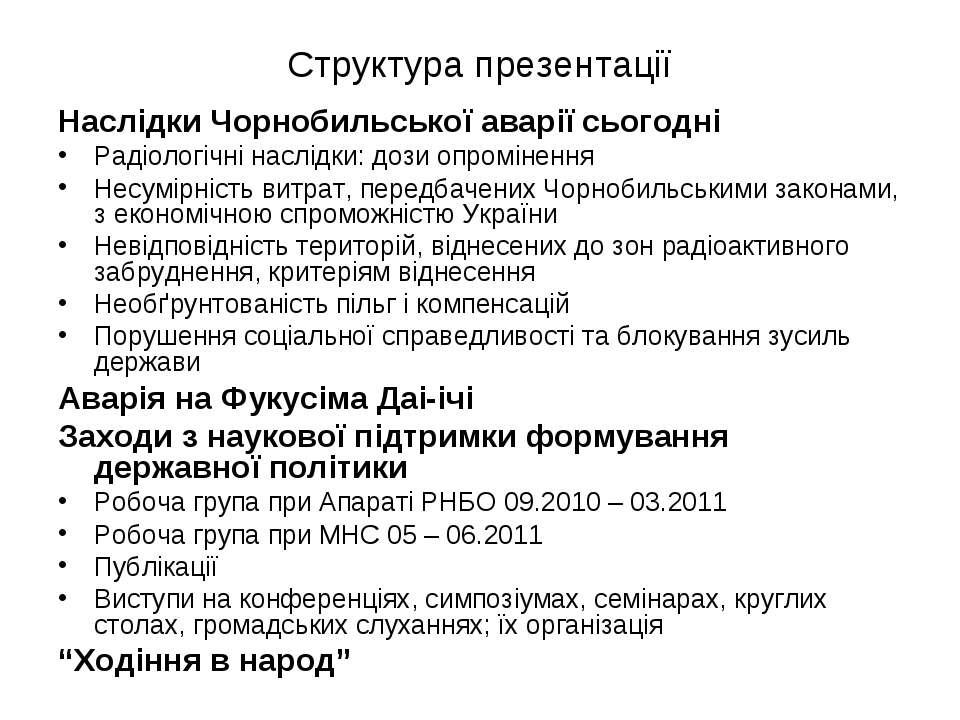 Структура презентації Наслідки Чорнобильської аварії сьогодні Радіологічні на...