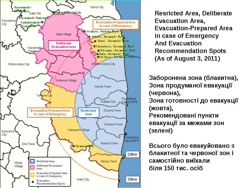Resricted Area, Deliberate Evacuation Area, Evacuation-Prepared Area in case ...
