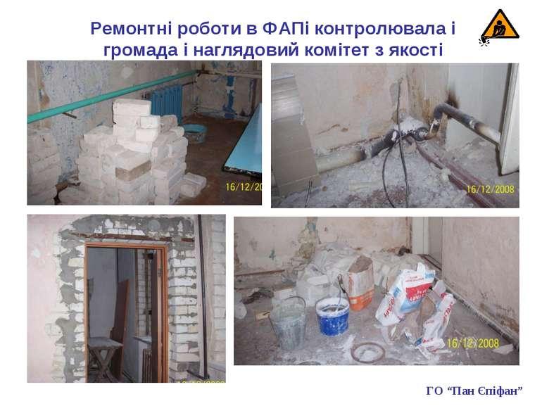 Ремонтні роботи в ФАПі контролювала і громада і наглядовий комітет з якості Г...