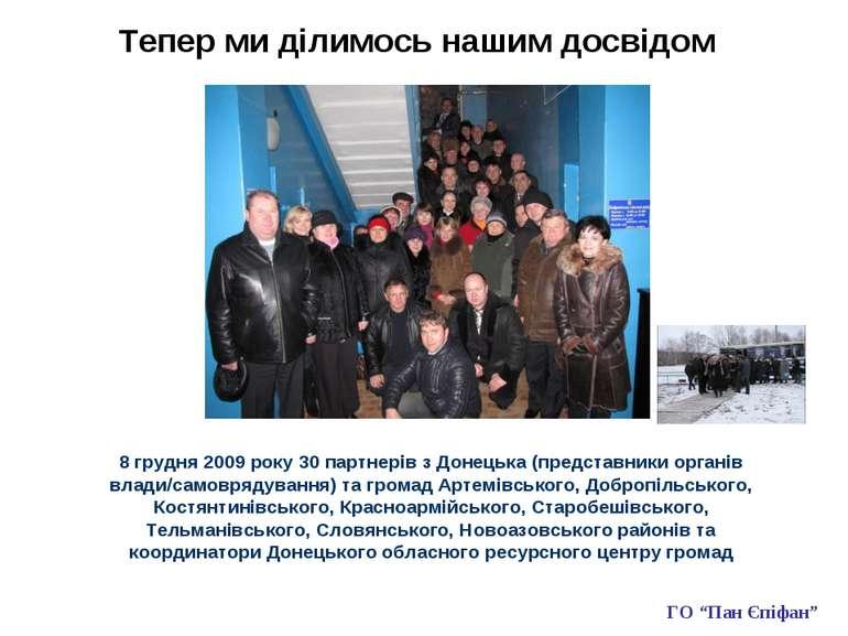 Тепер ми ділимось нашим досвідом 8 грудня 2009 року 30 партнерів з Донецька (...