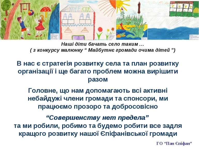 В нас є стратегія розвитку села та план розвитку організації і ще багато проб...