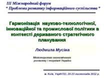 Гармонізація науково-технологічної, інноваційної та промислової політики в ко...