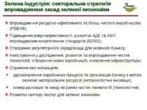 Впровадження ресурсно-ефективного та більш чистого виробництва (РЕБЧВ); Підви...