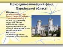 Природно-заповідний фонд Харківської області Ша рівка — селище міського типу ...