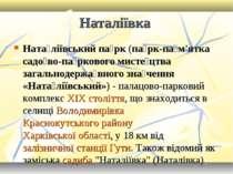Наталіївка Ната ліївський па рк (па рк-па м'ятка садо во-па ркового мисте цтв...