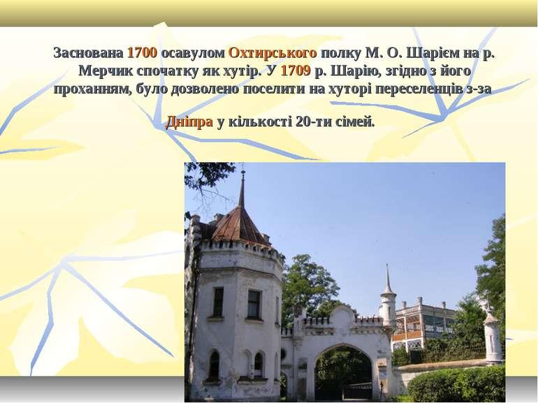 Заснована 1700 осавулом Охтирського полку М. О. Шарієм на р. Мерчик спочатку ...