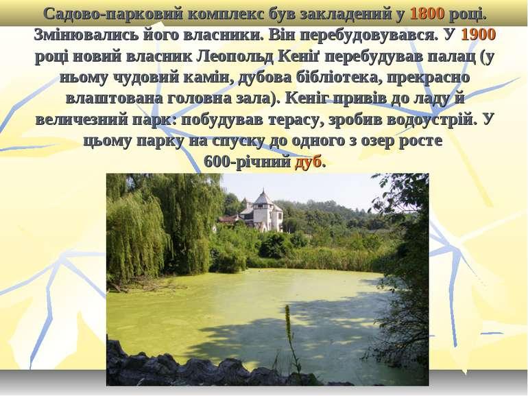 Садово-парковий комплекс був закладений у 1800 році. Змінювались його власник...