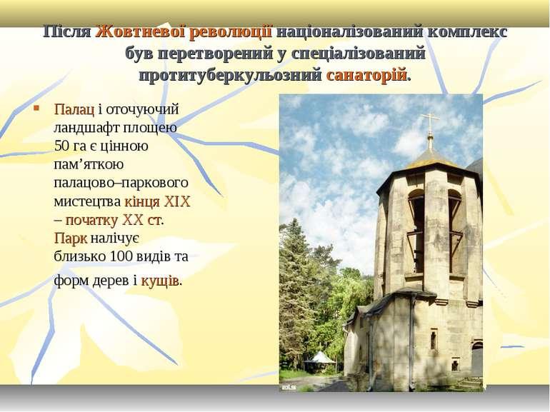 Після Жовтневої революції націоналізований комплекс був перетворений у спеціа...