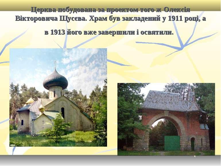 Церква побудована за проектом того ж Олексія Вікторовича Щусєва. Храм був зак...