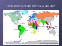 Мапа регіональних інтеграційних угод