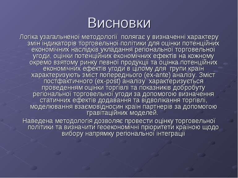 Висновки Логіка узагальненої методології полягає у визначенні характеру змін ...