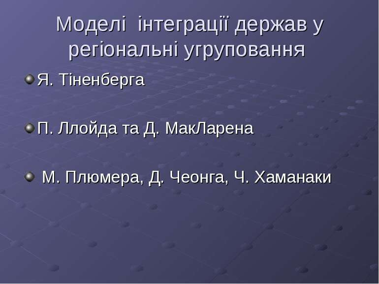 Моделі інтеграції держав у регіональні угруповання Я. Тіненберга П. Ллойда та...