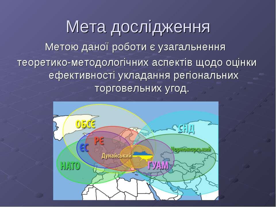 Мета дослідження Метою даної роботи є узагальнення теоретико-методологічних а...