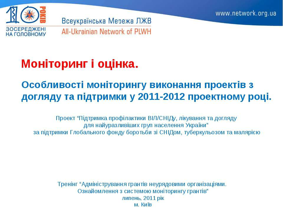 """Моніторинг і оцінка. Проект """"Підтримка профілактики ВІЛ/СНІДу, лікування та д..."""
