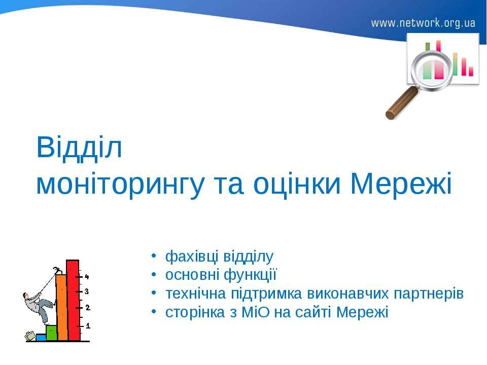 Відділ моніторингу та оцінки Мережі фахівці відділу основні функції технічна ...