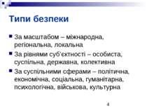 Типи безпеки За масштабом – міжнародна, регіональна, локальна За рівнями суб'...