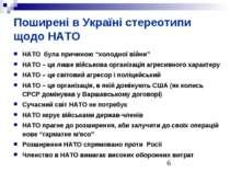 """Поширені в Україні стереотипи щодо НАТО НАТО була причиною """"холодної війни"""" Н..."""