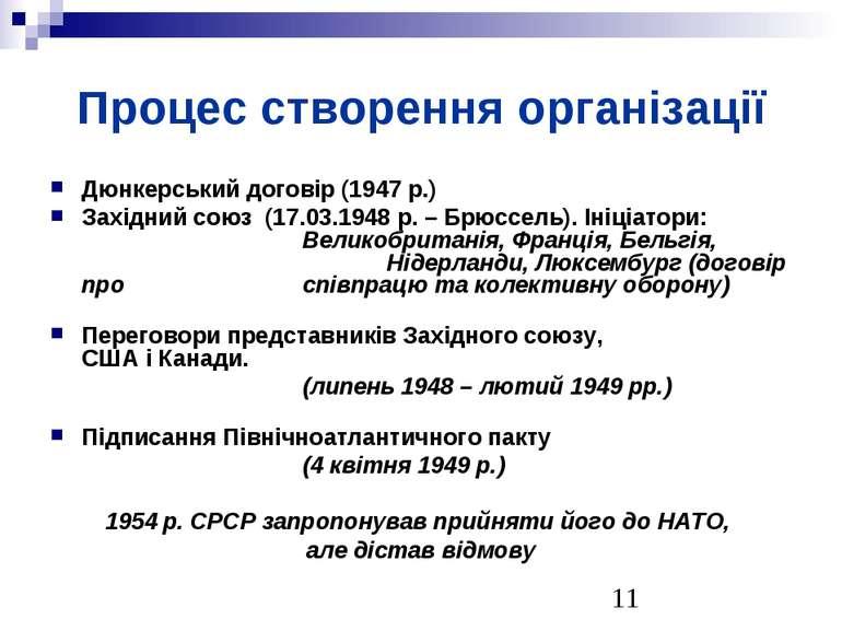 Процес створення організації Дюнкерський договір (1947 р.) Західний союз (17....